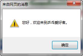 alert提示框