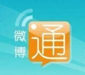 微博通logo