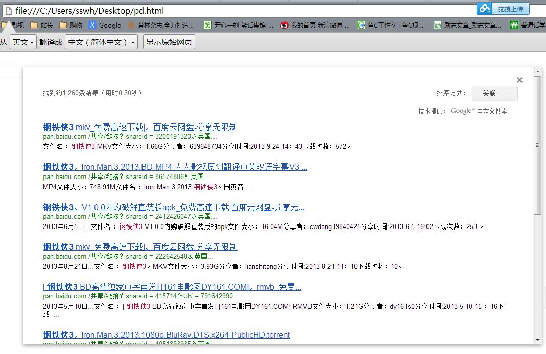 谷歌自定义搜索效果图