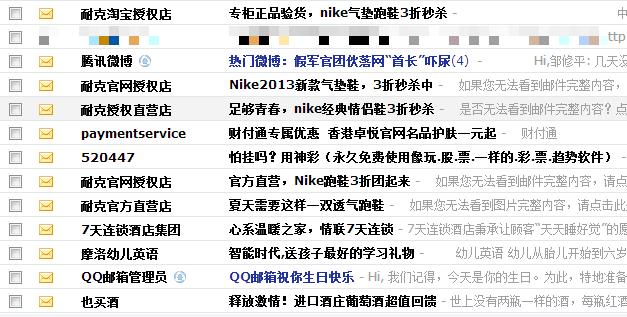 QQ邮箱收件箱