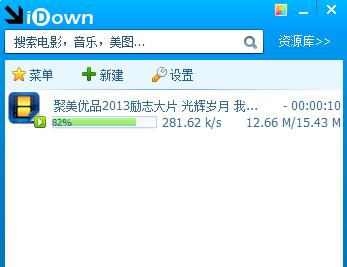 iDown