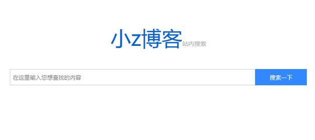xiaoz_search