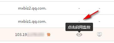 cloudxns_jiankong