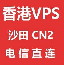香港VPS沙田机房CN2线路测试