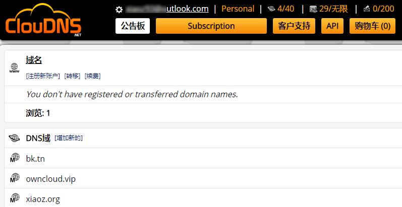 ClouDNS域名解析服务使用体验 - 第4张  | 爱好网