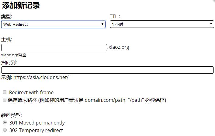 ClouDNS域名解析服务使用体验 - 第6张  | 爱好网