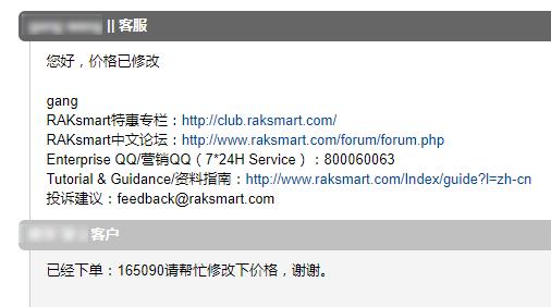 RAKsmart美国VPS CN2网络首台半价 - 第3张  | 爱好网
