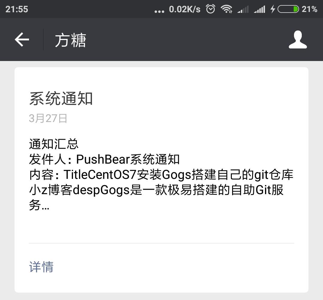 使用PushBear将博客文章推送给微信订阅用户 - 第7张  | 爱好网