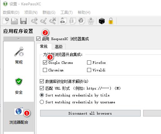 Chrome浏览器设置KeePassXC自动填充密码 - 第2张    爱好网