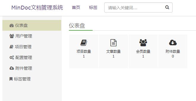 CentOS 7安装MinDoc文档系统 - 第4张  | 爱好网