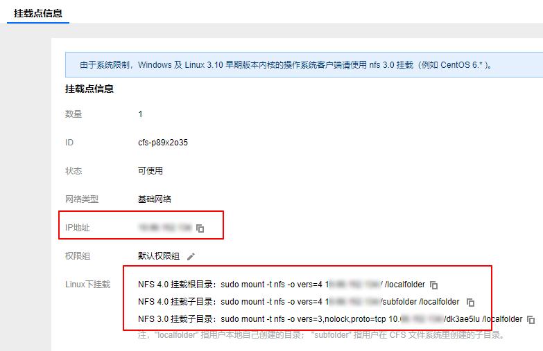 腾讯云服务器挂载CFS 文件系统 - 第3张  | 爱好网