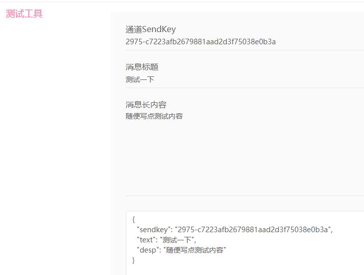 使用PushBear将博客文章推送给微信订阅用户 - 第4张  | 爱好网
