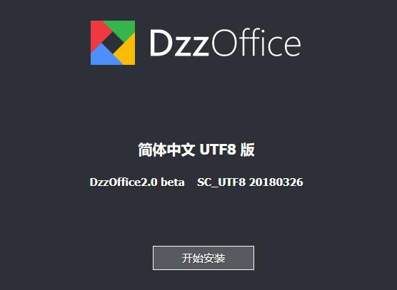 DzzOffice 开源免费的办公套件(企业网盘) - 第2张  | 爱好网