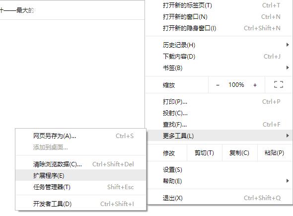Chrome浏览器导出扩展(.crx)方法 - 第2张  | 爱好网