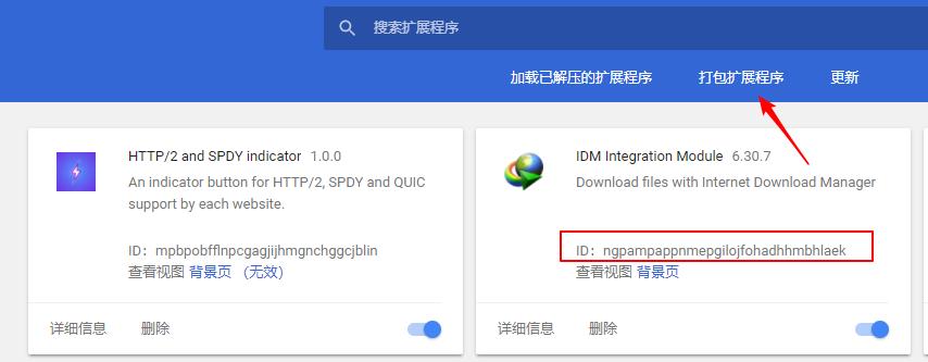Chrome浏览器导出扩展(.crx)方法 - 第4张  | 爱好网