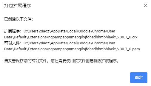 Chrome浏览器导出扩展(.crx)方法 - 第8张  | 爱好网
