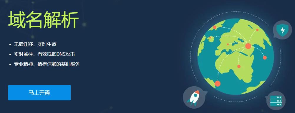 图片[5]-国内免费可用的域名解析服务-李峰博客