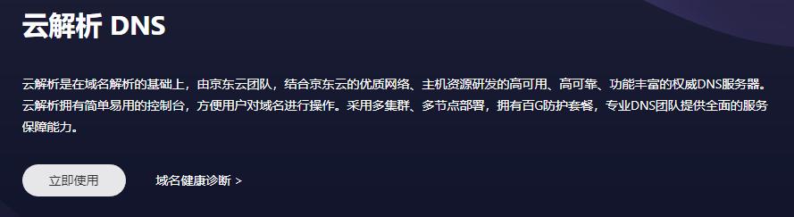 图片[6]-国内免费可用的域名解析服务-李峰博客